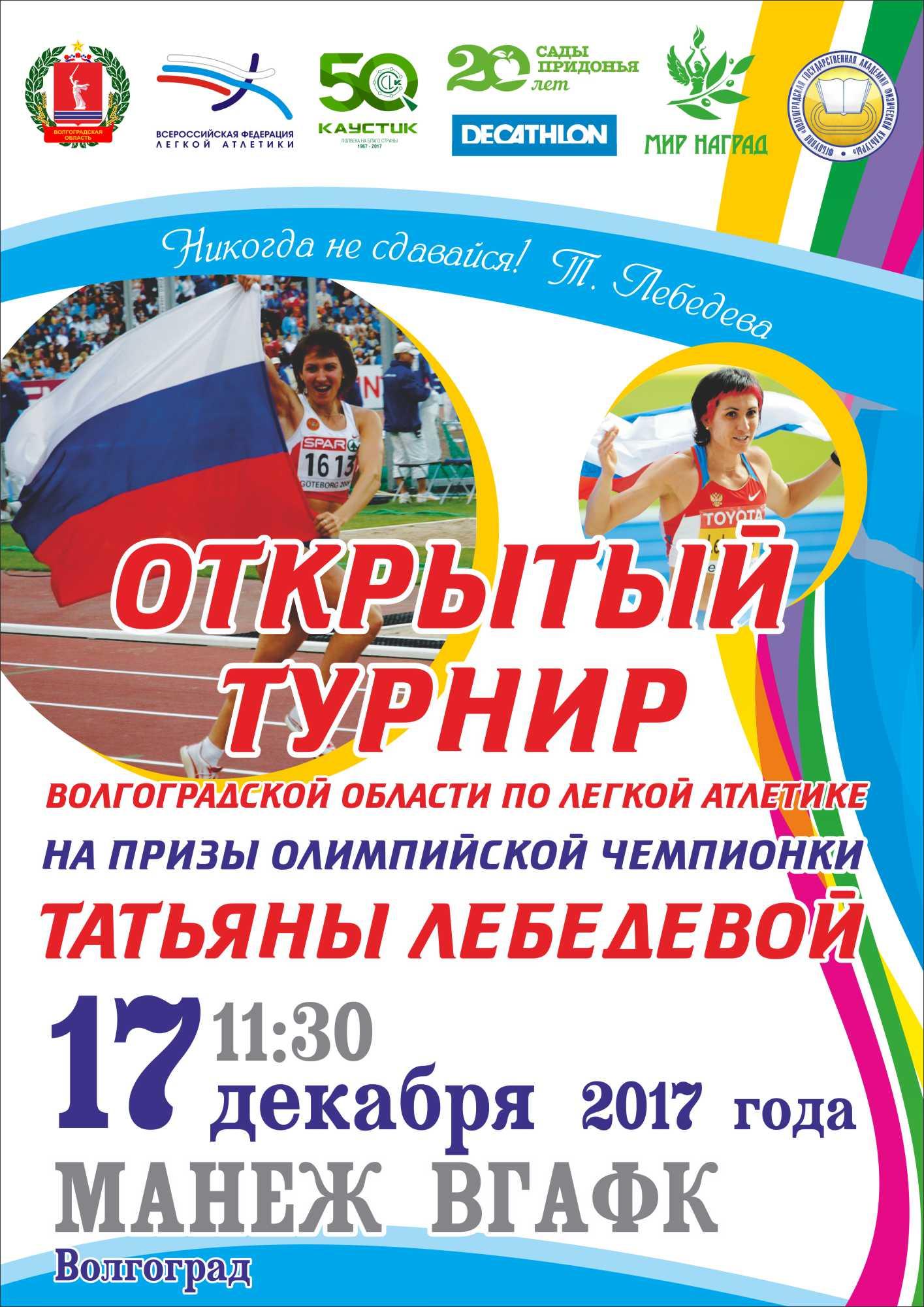 Турнир на призы Лебедевой-2017