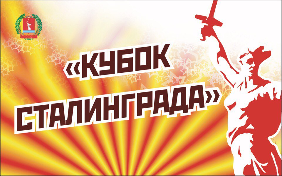 Кубок Сталинграда по легкой атлетике-2018
