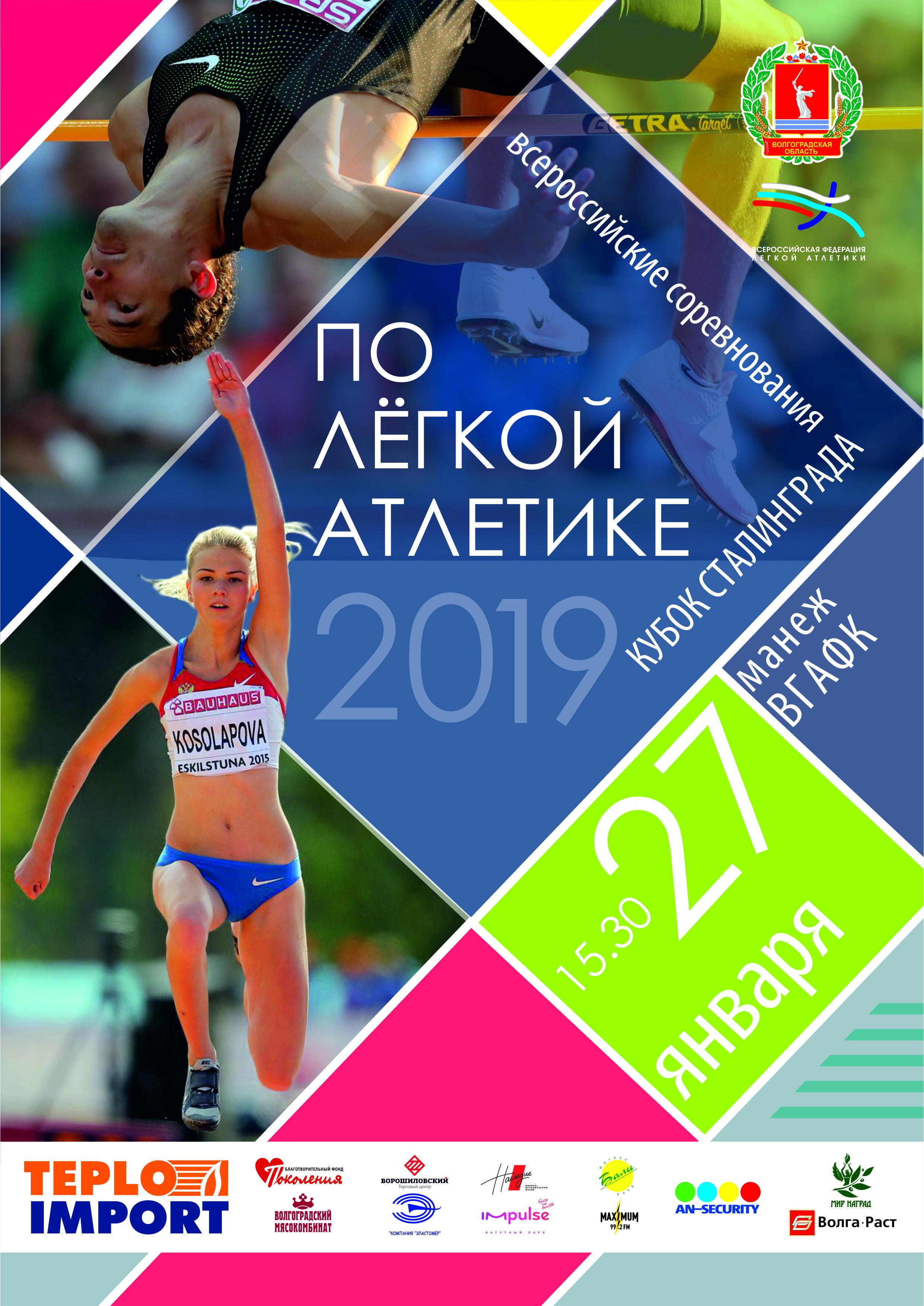 24 Афиша  Кубок Сталинграда 2019 в печать