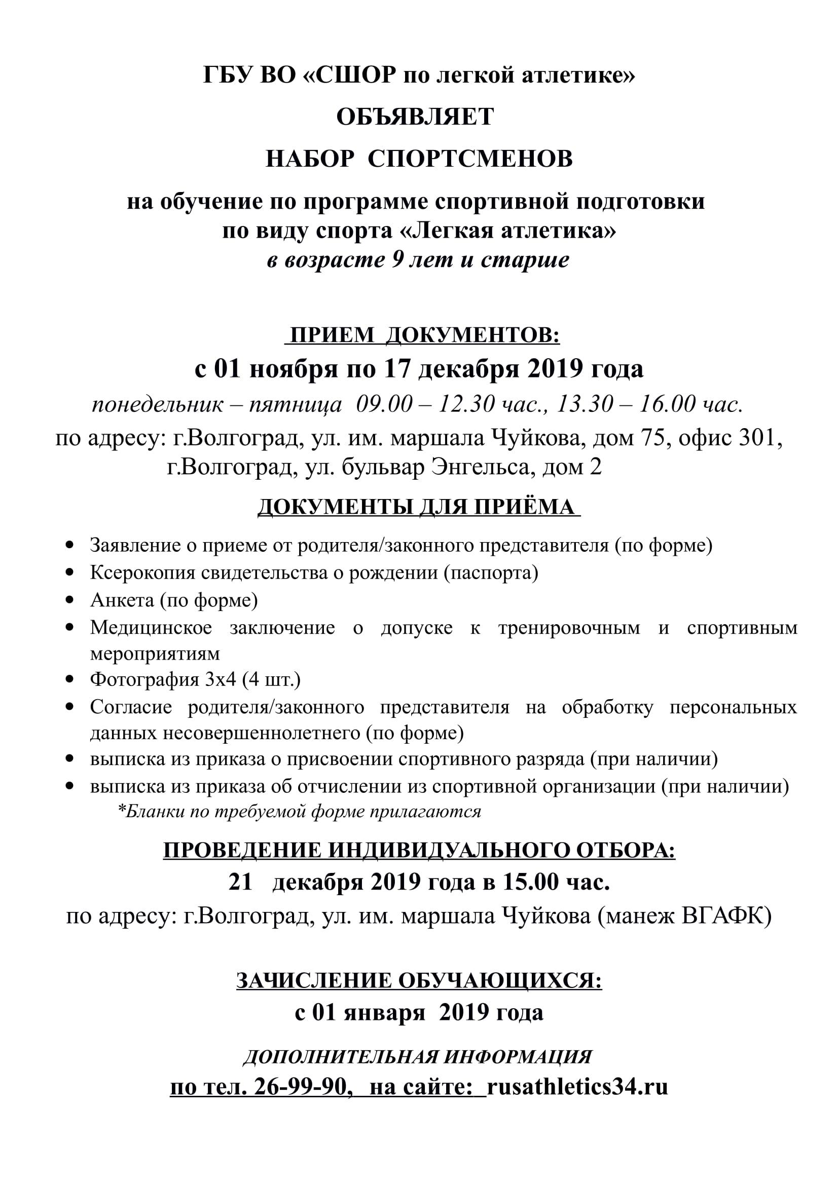 Объявление о наборе-1